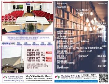 킹스웨이-교회주보-03-14-21-1