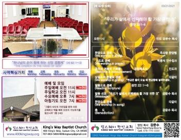 킹스웨이-교회주보-03-21-21-1