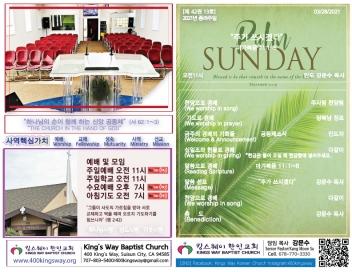 킹스웨이-교회주보-03-28-21-1