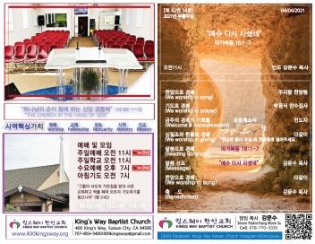킹스웨이-교회주보-04-04-21-1